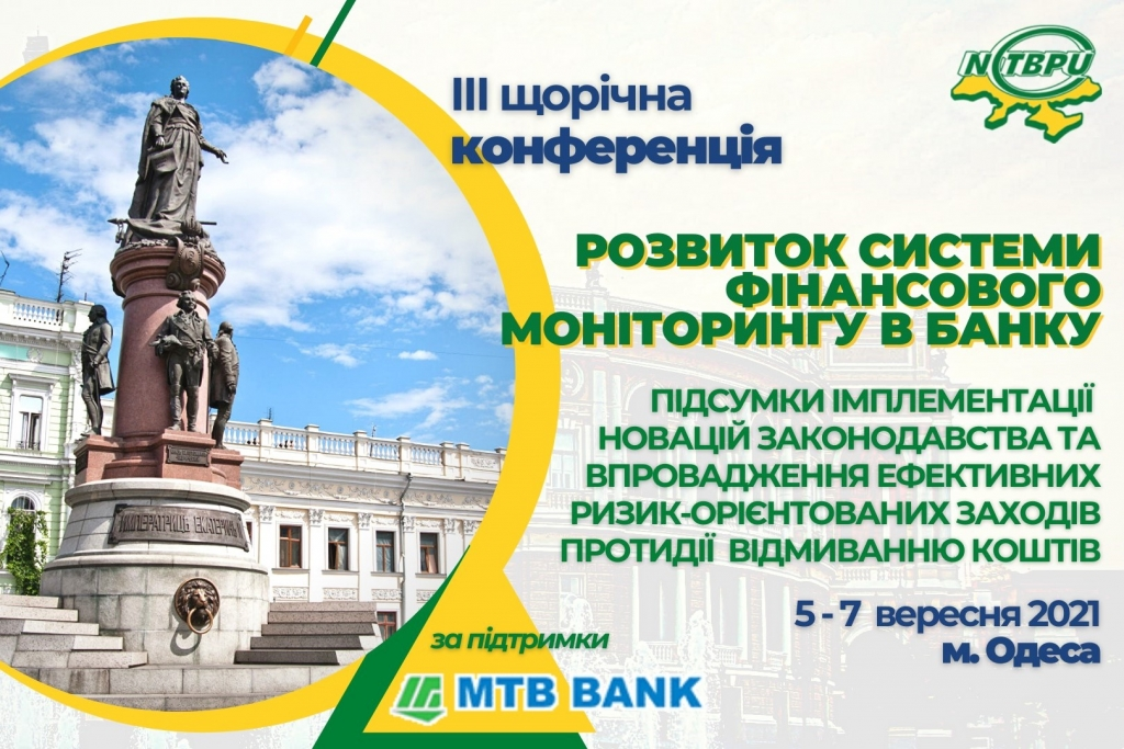 Conference 'Development of financial monitoring system in bank - results of implementation of legislations innovations and effective risk-oriented AML-measures in bank'
