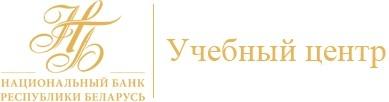 Навчальний центр Національного банка Республіки Білорусь